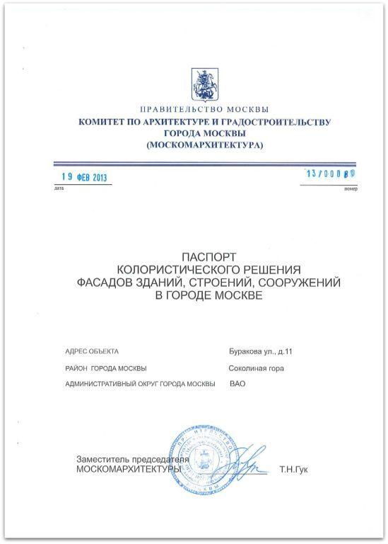 колористический паспорт москомархитектура образец - фото 2