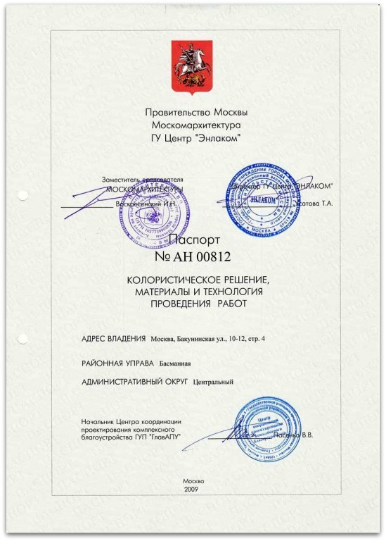 Колористический паспорт образца 1996-2012 ГГ.