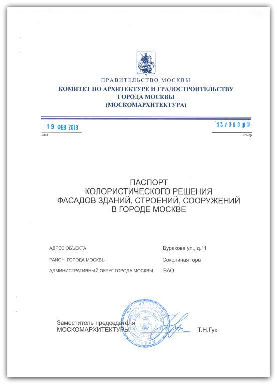 Колористический паспорт нового образца 2012 года